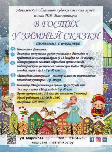 В гостях у зимней сказки<p> 18/12/19 - 19/01/20