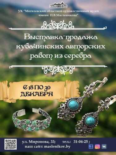 Выставка-продажа кубачинсих авторских изделий из серебра<p> 18/12/19 - 30/12/19
