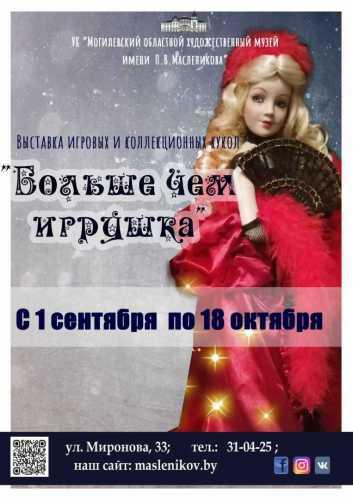 Выставка коллекционных кукол «Больше, чем игрушка»<p> с 01/09/20 до 18/10/20