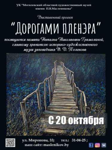 Выставка  «Дорогами пленэра»<p> с 20/10/20
