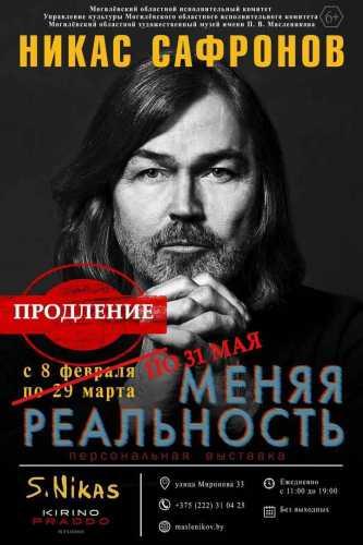Меняя реальность<p> Никас Сафронов<p> 08/02/20 - 31/05/20