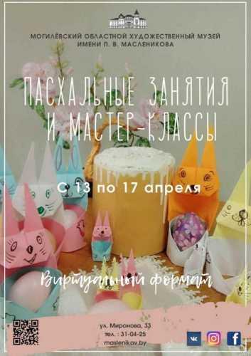 """Мастер-класс """"Пасхальные кролики""""<p> 13/04/20-17/04/20"""