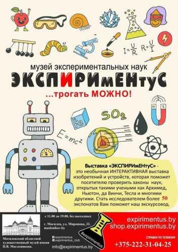Выставка «ЭКСПИРИмЕНтуС»<p> 04/04/20 - 14/06/20