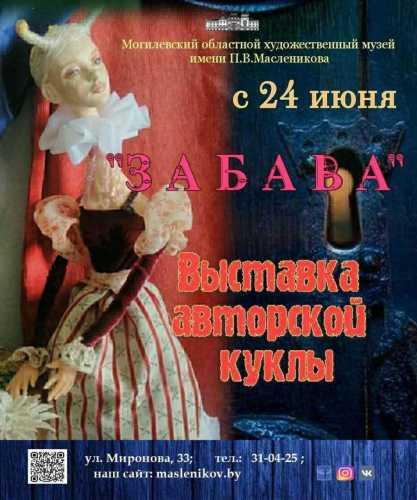 Выставка-презентация арт-студии авторской куклы «Забава»<p> c 24/06/20