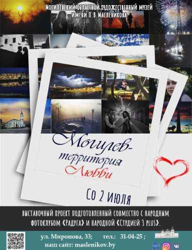 Фотовыставка: «Могилёв – территория любви»<p> с 02/07/20