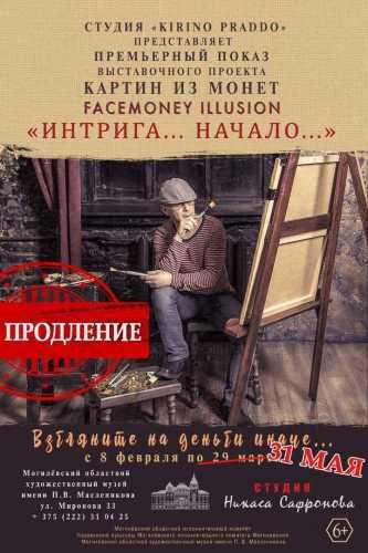 Интрига… Начало…<p> Вадис Красовский<p> 08/02/20 - 31/05/20