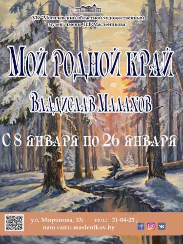 Мой родной край<p> Владислав Малахов<p> 08/01/20 - 26/01/20