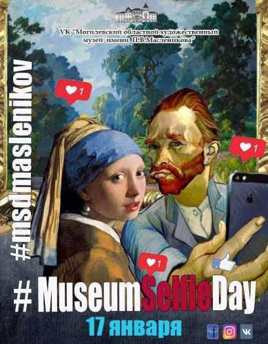 Международный день музейного селфи<p> 17 января 2020