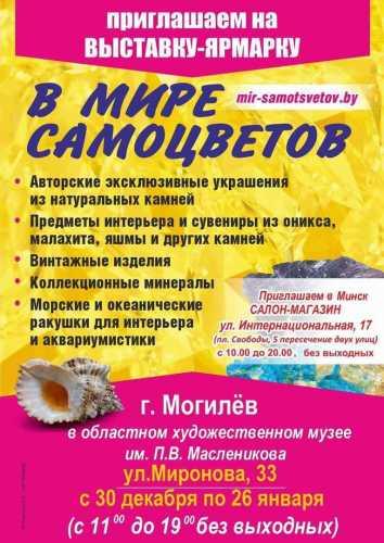 """Выставка-ярмарка """"В мире самоцветов""""<p> 30/12/19 - 26/01/20"""