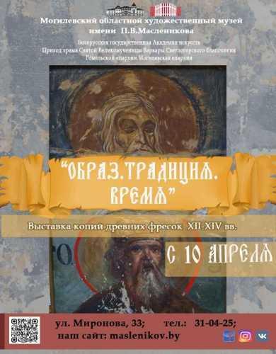 Выставка копий фресковой живописи храмов Полоцка и Пскова<p> «Образ. Традиция. Время.»<p> 04/04/20