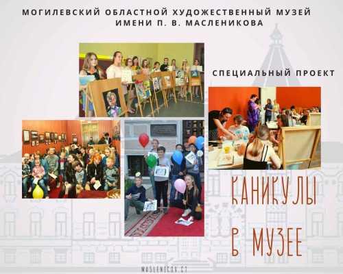«Проект «Каникулы в музее»<p> до 01/07/20