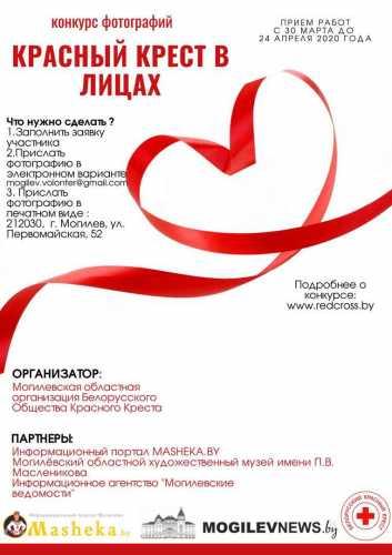 """Конкурс фотографий <p> """"Красный Крест в лицах""""<p> 30/03/20 - 24/04/20"""