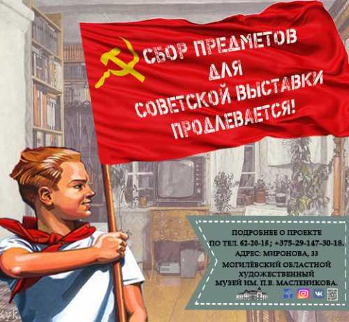 Сбор предметов на Советскую выставку! С 08/02/2021 По 10/03/2021