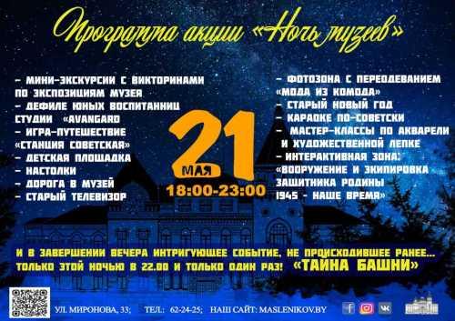 21/05/2021 с 18:00 до 23:00