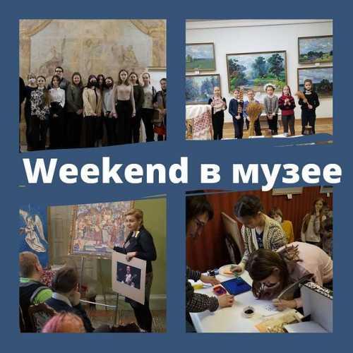 """Музейный проект """"Weekend в музее"""""""