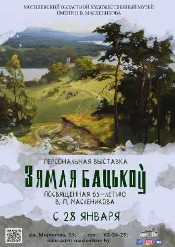 Выставочный проект «Зямля бацькоў» С 28/01/2021 По 25/02/2021