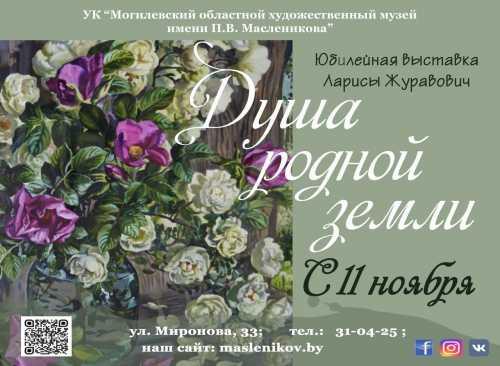 Bыставка Ларисы Журавович «Душа родной земли»<p> С 11.11.2020 по 11.12.2020