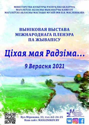 С 09/09/2021 по 28/09/2021